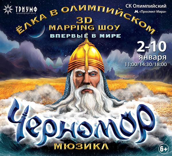 Фото №1 - Мюзикл «Черномор» в СК «Олимпийский»