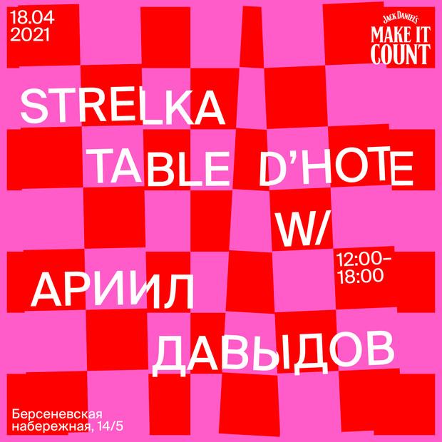 Фото №15 - Главные события в Москве с 12 по 18 апреля