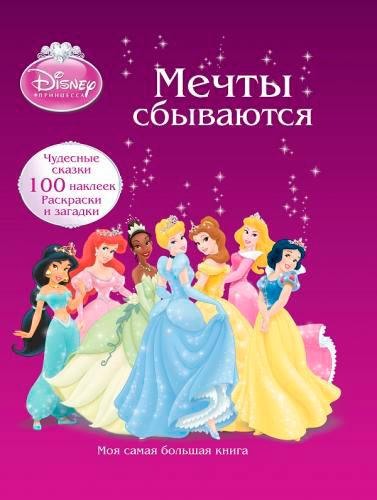 Фото №2 - Любимые герои Disney. Викторина