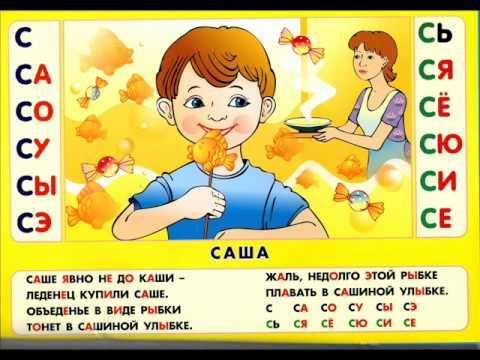 Фото №4 - Читаем с дядей Славой: «складушки» Воскобовича
