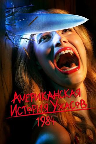 Фото №3 - 10 страшных мистических сериалов, которые держат в напряжении до конца