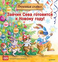 Фото №8 - 13 детских книг для новогоднего настроения