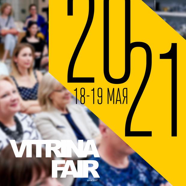 Фото №1 - Дизайн-саммит Vitrina Fair 2021