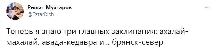 Фото №6 - Лучшие шутки про пароль «Брянск север», защищающий от полиции на митингах
