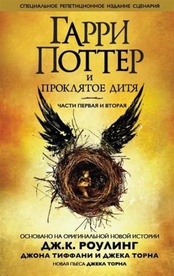 Фото №3 - «Гарри Поттер и Проклятое дитя» возвращается на сцену