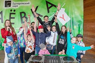 Фото №1 - «Маёвка family»  собрала москвичей в гончаровском парке