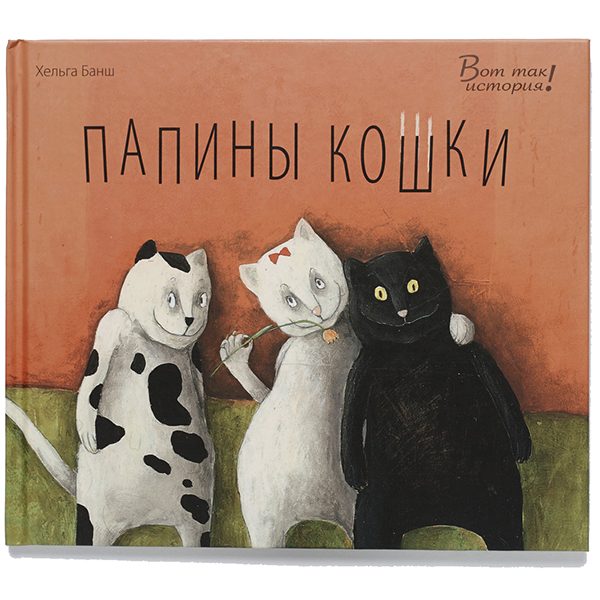 Фото №6 - Книги для детей 4 лет - декабрьский обзор