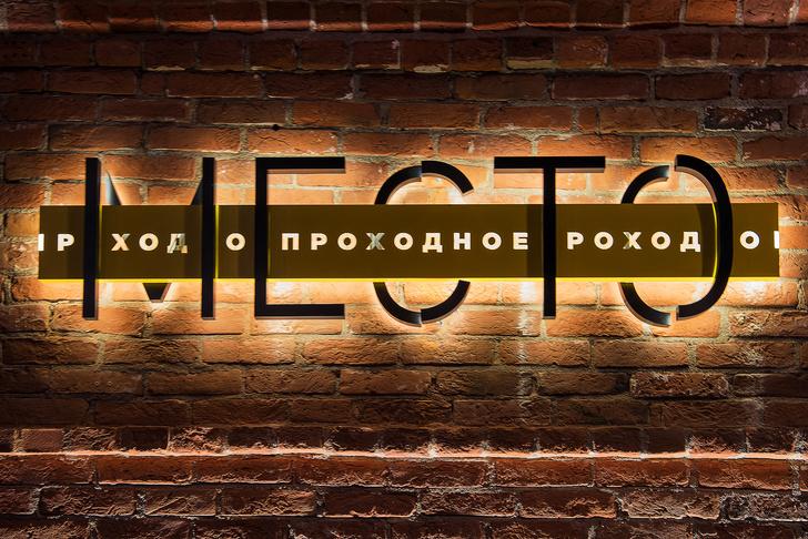 Фото №12 - Бар «Проходное место» в Москве