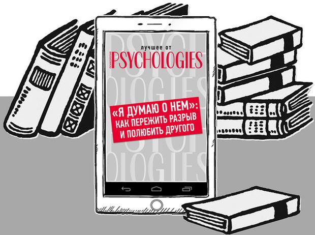 Фото №3 - Новая глава: 7 книг, которые помогут пережить развод