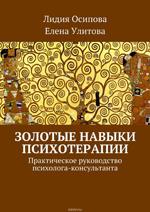 «Золотые навыки психотерапии»