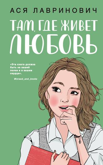 Фото №3 - Влюбилась в одноклассника: 5 книг про романтические отношения в школе и универе 💕