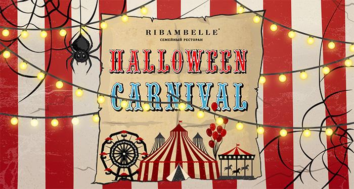 Фото №1 - Незабываемый Хэллоуин в RIBAMBELLE