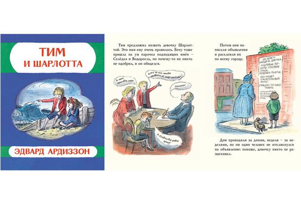 Фото №5 - 5 книг о любви для детей дошкольного возраста