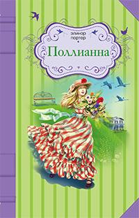 Фото №11 - Книги для девочек к 8 Марта