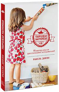 Фото №2 - 5 идей из книг о творческом воспитании детей
