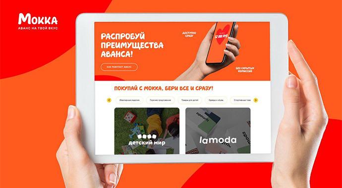 Новый сервис Мокка: моментальный аванс на самое нужное в тысяче магазинов
