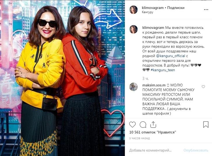 Фото №2 - В подростковом наряде и с озорной улыбкой Екатерина Климова выглядит как тинейджер рядом с 17-летней дочерью