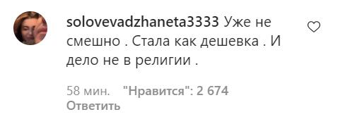 Фото №11 - «Перебор»: Дину Саеву осудили за фото с оголенной грудью