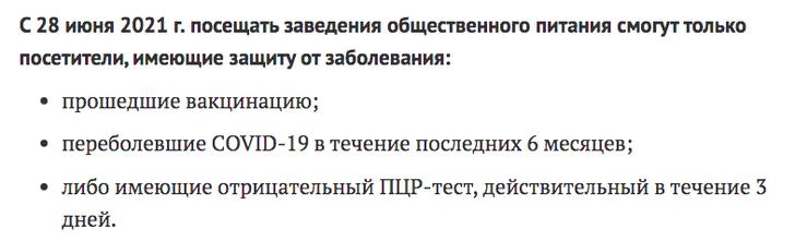 Фото №2 - Теперь в рестораны Москвы можно будет попасть только с прививкой (или отрицательным тестом на коронавирус)