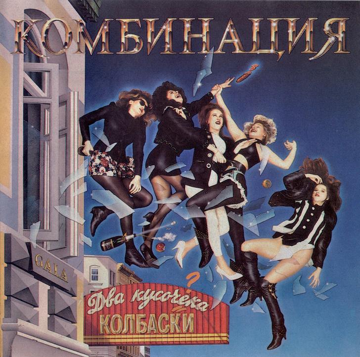 Фото №11 - Кружатся диски: неузнаваемые звезды 90-х на обложках своих альбомов