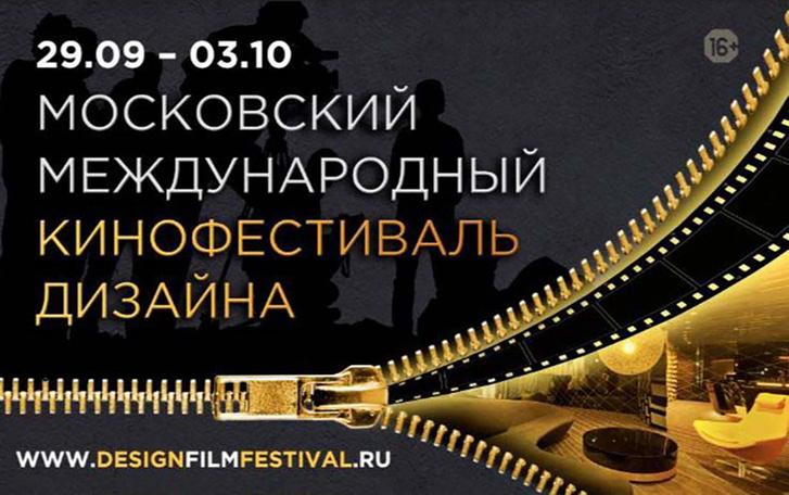 Фото №1 - Московский международный кинофестиваль дизайна