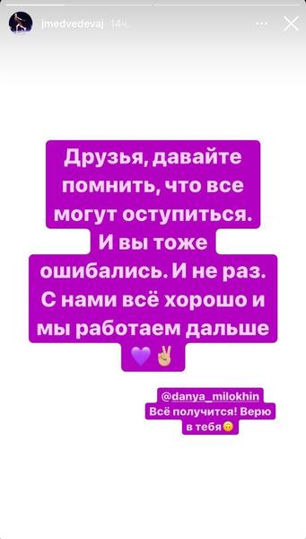 Фото №2 - Даня Милохин жестко уронил Женю Медведеву и сам ударился головой в первом выпуске шоу «Ледниковый период»