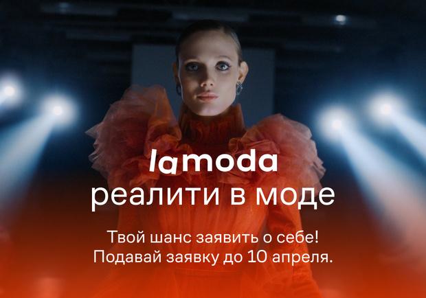 Фото №1 - Твой шанс заявить о себе: Lamoda запускает конкурс дизайнеров