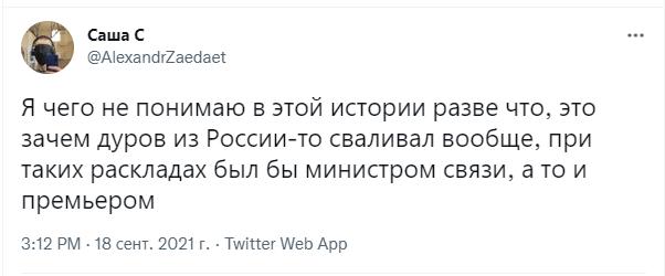 Фото №8 - Telegram заблокировал бот «Умного голосования»: бурная реакция соцсетей