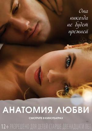 Фото №4 - 8 романтичных и горячих фильмов, похожих на «После» 🔥