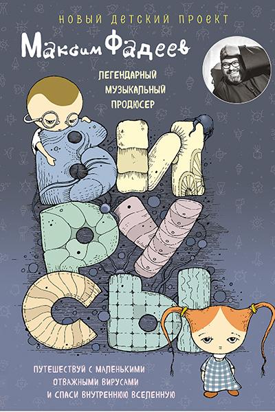 Фото №4 - 7 летних книжек для детей: что почитать в плохую погоду