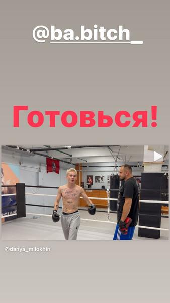 Фото №1 - Даня Милохин принял вызов на бой от Артура Бабича