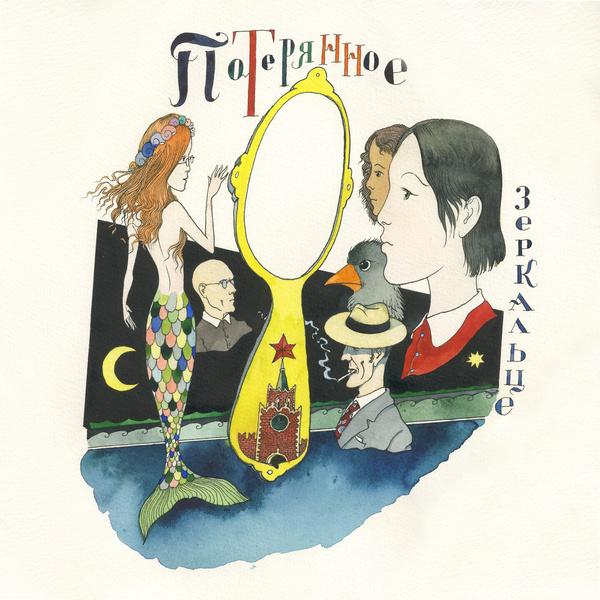 Фото №1 - Сосисочный ридикюль и котята-садовники: Гудков, Троянова и Иванов озвучили сказку «Потерянное зеркальце»