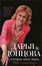 «Я очень хочу жить. Мой личный опыт» Дарья Донцова