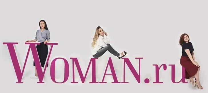 женский сайт Woman.ru