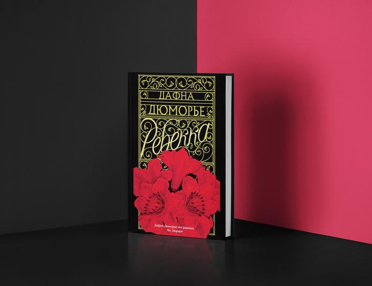 Фото №9 - В ожидании «Аббатства Даунтон»: 9 книг для фанатов культового сериала