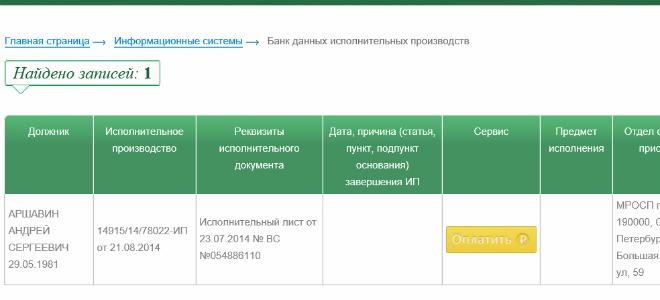 Андрей Аршавин, сайт судебных приставов