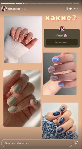 Фото №1 - Пастельный маникюр: Аня Хахадетка показала новые ногти