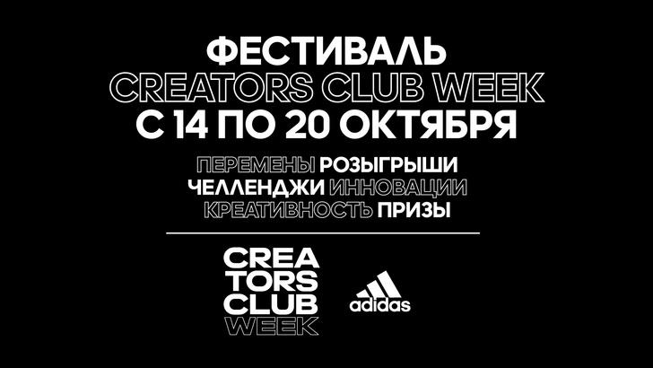 Фото №2 - Главные события в Москве с 12 по 18 октября