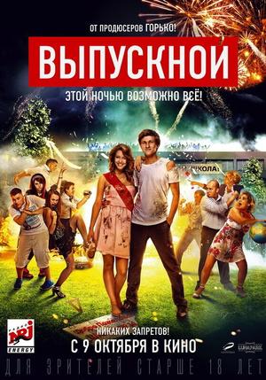 Фото №33 - 40 русских фильмов, которые можно посмотреть на Netflix