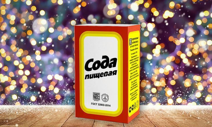 Фото №1 - Тест для отчаянных домохозяек: может ли обычная сода спасти Новый год?
