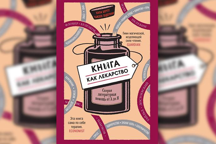 «Книга как лекарство»