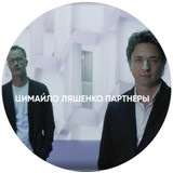 Александр Цимайло и Николай Ляшенко