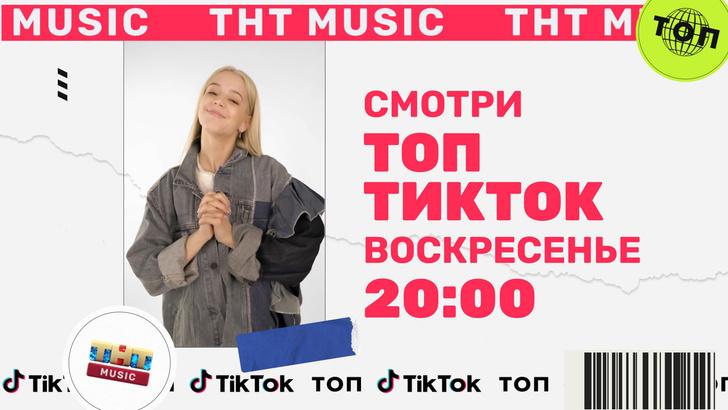 Фото №1 - Звезда TikTok Юля Гаврилина стала ведущей программы «Топ ТикТок» на телеканале «ТНТ Music»