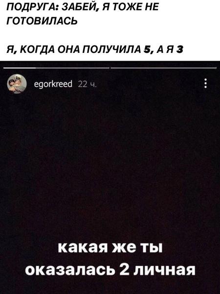 Фото №6 - Самые угарные мемы про конфликт Егора Крида и Вали Карнавал