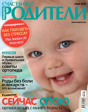 Фото №1 - «Счастливые родители» в мае (2015)