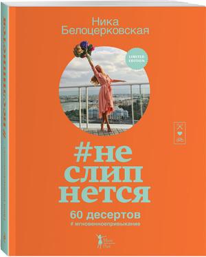 Фото №7 - Книги для мам, подруг и бабушек к 8 Марта
