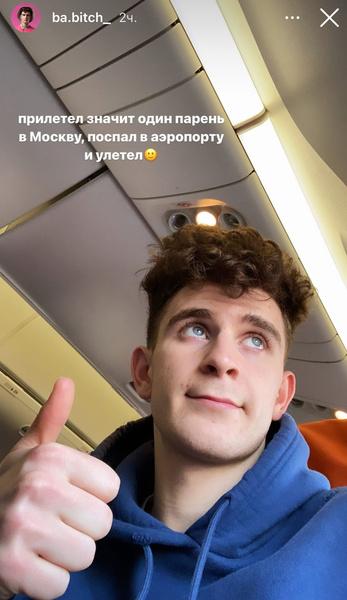 Фото №2 - Что происходит? Артур Бабич не смог выйти из аэропорта в Москве