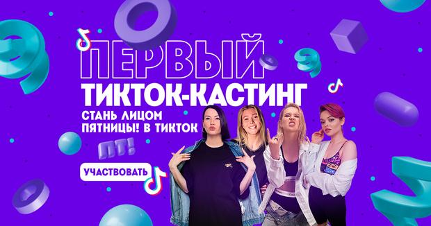 Фото №1 - Телеканал «Пятница!» выберет новую звезду TikTok 🌟