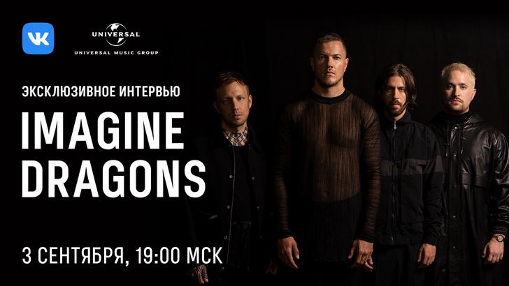 Фото №4 - Фанаты Imagine Dragons смогут получить стикеры и посмотреть эксклюзивное интервью в ВКонтакте✨