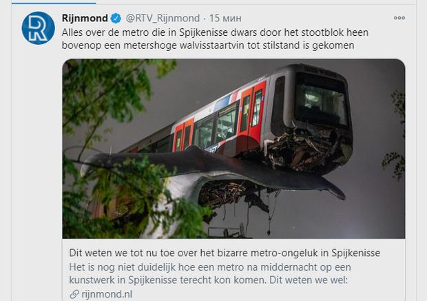 Фото №3 - После аварии нидерландский поезд метро повис в воздухе